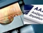 ΑΑΔΕ: Ποιες φορολογικές υποθέσεις βρίσκονται στο στόχαστρο της εφορίας