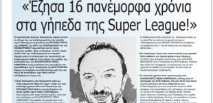 ΚΩΣΤΑΣ ΚΑΛΛΙΜΑΝΗΣ: «Έζησα 16 πανέμορφα χρόνια  στα γήπεδα της Super League!» – Οι Έλληνες Προπονητές μιλάνε στην εφημερίδα ΚΟΙΝΩΝΙΚΗ