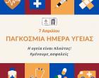 Ο Ι. Βοϊδονικόλας για την Παγκόσμια Ημέρα Υγείας