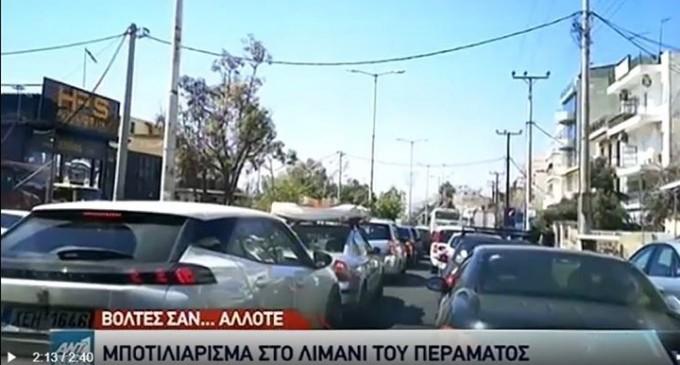 Κομφούζιο στο Πέραμα: Το Λιμενικό γύριζε πίσω τους επίδοξους εκδρομείς για Σαλαμίνα