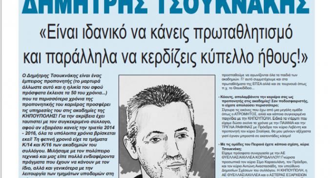 ΔΗΜΗΤΡΗΣ ΤΣΟΥΚΝΑΚΗΣ: «Είναι ιδανικό να κάνεις πρωταθλητισμό  και παράλληλα να κερδίζεις κύπελλο ήθους!» – Οι Προπονητές της Αθήνας μιλάνε στην εφημερίδα ΚΟΙΝΩΝΙΚΗ