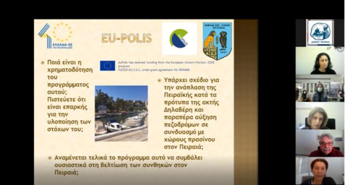 Τα Ευρωπαϊκά προγράμματα του Δήμου Πειραιά παρουσιάστηκαν στους μαθητές της Ιωνιδείου Σχολής (φωτο)
