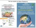 Δράσεις του Δήμου Περάματος για την Παγκόσμια Ημέρα Περιβάλλοντος