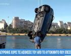 Αυτοκίνητο έπεσε στο λιμάνι στον Πειραιά – Άνδρας ανασύρθηκε νεκρός από το όχημα (φωτο)