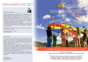athlodiakopes2021-1
