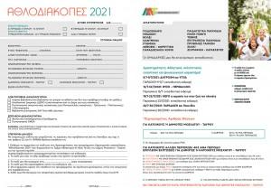 athlodiakopes2021-2