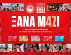 Ολυμπιακός: «Ξανά μαζί για το 47ο» -Οι Ερυθρόλευκοι παρουσίασαν τα εισιτήρια διαρκείας