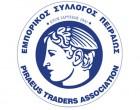 Ο ΕΣΠ για την Ημέρα Ελληνικού Εμπορίου