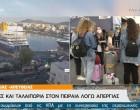 Ταλαιπωρία και ένταση στο λιμάνι – Απεργία ΠΕΝΕΝ παρόλο που κηρύχθηκε παράνομη -Ανεστάλη μετά από ώρες