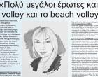 ΠΟΛΑ ΚΙΤΣΟΥ: «Πολύ μεγάλοι έρωτες και το volley και το beach volley!» – Οι Προπονητές του Πειραιά μιλάνε στην εφημερίδα ΚΟΙΝΩΝΙΚΗ