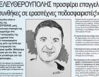 ΠΕΤΡΟΣ ΑΝΤΩΝΙΟΥ: «Η ΑΕ ΕΛΕΥΘΕΡΟΥΠΟΛΗΣ προσφέρει επαγγελματικές συνθήκες σε ερασιτέχνες ποδοσφαιριστές!» – Οι Προπονητές της Αθήνας μιλάνε στην εφημερίδα ΚΟΙΝΩΝΙΚΗ
