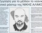ΓΙΑΝΝΗΣ ΞΥΔΙΑΣ: «Εγγύηση για το μέλλον το νεανικό ποιοτικό ρόστερ της ΝΙΚΗΣ ΑΛΙΜΟΥ!» – Οι Προπονητές της Αθήνας μιλάνε στην εφημερίδα ΚΟΙΝΩΝΙΚΗ