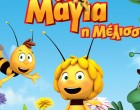 «Η Μάγια η μέλισσα» πετάει στο Δημοτικό Κηποθέατρο Νίκαιας