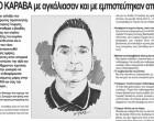 ΓΙΩΡΓΟΣ ΠΡΑΠΑΣ: «Στον ΑΟ ΚΑΡΑΒΑ με αγκάλιασαν και με εμπιστεύτηκαν απόλυτα!» – Οι Προπονητές του Πειραιά μιλάνε στην εφημερίδα ΚΟΙΝΩΝΙΚΗ