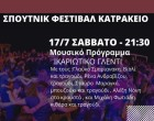 Φεστιβάλ ΣΠΟΥΤΝΙΚ από τη Νεολαία ΣΥΡΙΖΑ Πειραιά
