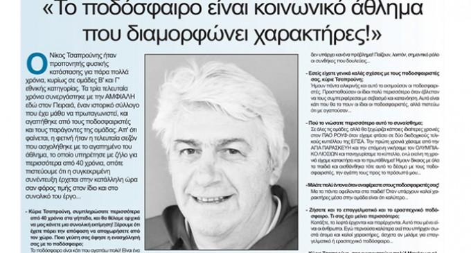 ΝΙΚΟΣ ΤΣΑΠΡΟΥΝΗΣ: «Το ποδόσφαιρο είναι κοινωνικό άθλημα που διαμορφώνει χαρακτήρες!» – Οι Προπονητές του Πειραιά μιλάνε στην εφημερίδα ΚΟΙΝΩΝΙΚΗ