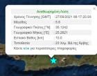 Ισχυρός σεισμός 5,8 Ρίχτερ στην Κρήτη