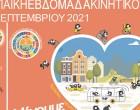 Δήμος Αγ. Δημητρίου: «Μένουμε υγιείς. Μετακινούμαστε με μέσα φιλικά στο περιβάλλον»