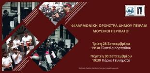Μουσικοί περίπατοι της Φιλαρμονικής Ορχήστρας του Δήμου Πειραιά
