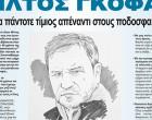 ΜΙΛΤΟΣ ΓΚΟΦΑΣ: «Υπήρξα πάντοτε τίμιος απέναντι στους ποδοσφαιριστές!» – Οι Έλληνες Προπονητές μιλάνε στην εφημερίδα ΚΟΙΝΩΝΙΚΗ