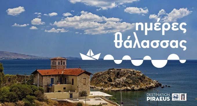 Πρόγραμμα εκδηλώσεων «Ημέρες Θάλασσας 2021» – 23-24 Σεπτεμβρίου