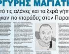 ΑΡΓΥΡΗΣ ΜΑΓΙΑΤΗΣ: «Από τις αλάνες και τα ξερά γήπεδα βγήκαν παικταράδες στον Πειραιά!» – Οι Προπονητές του Πειραιά μιλάνε στην εφημερίδα ΚΟΙΝΩΝΙΚΗ