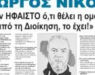 ΓΙΩΡΓΟΣ ΝΙΚΟΥ: «Στον ΗΦΑΙΣΤΟ ό,τι θέλει η ομάδα από τη Διοίκηση, το έχει!» – Οι Προπονητές του Πειραιά μιλάνε στην εφημερίδα ΚΟΙΝΩΝΙΚΗ