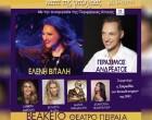 Μεγάλη Συναυλία κατά της φτώχειας από την Ιερά Μητρόπολη Πειραιώς στις 28 Σεπτεμβρίου στο Βεάκειο Θέατρο