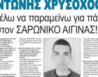 ΑΝΤΩΝΗΣ ΧΡΥΣΟΧΟΟΣ: «Θέλω να παραμείνω για πάντα στον ΣΑΡΩΝΙΚΟ ΑΙΓΙΝΑΣ!» – Οι Ποδοσφαιριστές του Πειραιά μιλάνε στην εφημερίδα ΚΟΙΝΩΝΙΚΗ