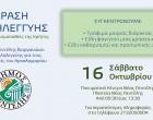 Δήμος Πεντέλης: Δράση αλληλεγγύης για τους σεισμοπαθείς της Κρήτης