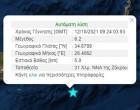 Σεισμός 6,2 Ρίχτερ στην Κρήτη