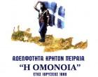 Εκδήλωση για την «Κρήτη στην Ελληνική Επανάσταση» από την Αδελφότητα Κρητών Πειραιά