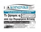 Έγκριση εγκατάστασης  εκσυγχρονισμού – Αλλαγή χρήσης ΔΕΞΑΜΕΝΩΝ στο Πέραμα – Τι ζήτησε η CORAL από την Περιφέρεια Αττικής – Ποιους ΟΡΟΥΣ πρέπει να τηρήσει η εταιρεία