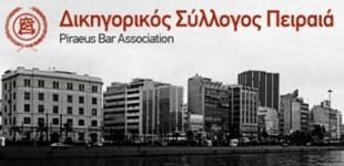 Αποχή των Δικηγόρων Πειραιά από την πιλοτική δίκη σε πολιτικές υποθέσεις