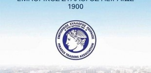 Εμπορικός Σύλλογος Πειραιώς: Μήνυμα για την εθνική επέτειο της 28ης Οκτωβρίου