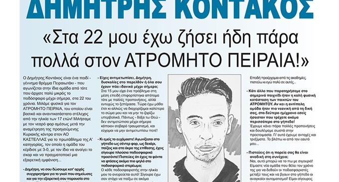 ΔΗΜΗΤΡΗΣ ΚΟΝΤΑΚΟΣ: «Στα 22 μου έχω ζήσει ήδη πάρα πολλά στον ΑΤΡΟΜΗΤΟ ΠΕΙΡΑΙΑ!» – Οι Ποδοσφαιριστές του Πειραιά μιλάνε στην εφημερίδα ΚΟΙΝΩΝΙΚΗ