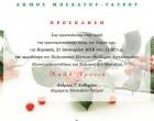 Πρόσκληση στην κοπή της πίτας του Δήμου Μοσχάτου-Ταύρου