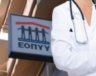 ΕΟΠΥΥ: Υποχρεωτική παραμονή στον ίδιο οικογενειακό γιατρό για έξι μήνες