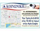 Η «ΚΟΙΝΩΝΙΚΗ» στις γειτονιές του ΠΕΙΡΑΙΑ για ζωντανό ρεπορτάζ! Την Τρίτη 6/2 στις 10.30 πμ στην Αγία Σοφία