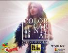 Νέα ημερομηνία για την συναυλία της Ε.Παπαρίζου στο 24ο καρναβάλι Νίκαιας-Ρέντη