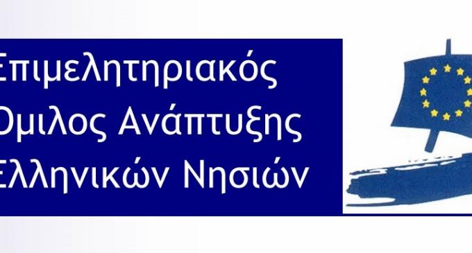 Τακτική γενική συνέλευση του Επιμελητηριακού Ομίλου Ανάπτυξης Ελληνικών Νησιών