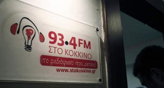 Ακόμα τέσσερις απολύσεις στον ραδιοφωνικό σταθμό «Στο Κόκκινο»