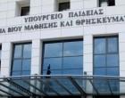 Σ. Ζαχαράκη: Η θέση των παιδιών είναι στα σχολεία