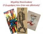 Μιχάλης Νικολινάκος: Ο ζωγράφος που ήταν και ηθοποιός!