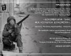 Ο Δήμος Νίκαιας-Ρέντη  τιμά τη μάχη της Κοκκινιάς