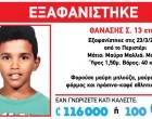 Θρίλερ για το 13χρονο Θανάση – «Προσπαθούν να βγάλουν το παιδί στο εξωτερικό», λέει το Χαμόγελο του Παιδιού