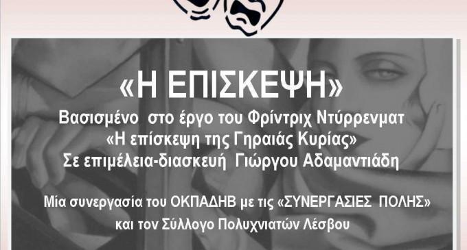 Διήμερο εορταστικών δράσεων για την Ημέρα της Γυναίκας από τον ΟΚΠΑ