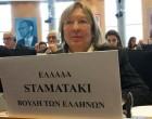 Η Ελένη Σταματάκη σε αποστολή της βουλής στη Διακοινοβουλευτική Επιτροπή που διοργάνωσε η LIBE