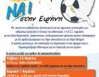 Φιλικοί αγώνες ποδοσφαίρου με ομάδες προσφύγων