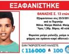 Συνεχίζονται εντατικά οι έρευνες σε Ελλάδα και εξωτερικό για τον εντοπισμό του 13χρονου Θανάση
